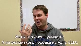 Американец после 10 Лет Жизни в России