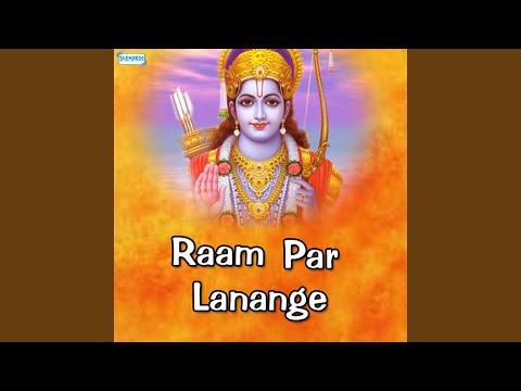 मेरे राम मेरे नाल रुस गये ने