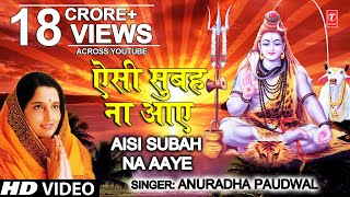 सोमवार Special शिव भजन ऐसी सुबह ना आए I Aisi Subah Na Aaye I ANURADHA PAUDWAL I Morning Shiv Bhajan - Download this Video in MP3, M4A, WEBM, MP4, 3GP