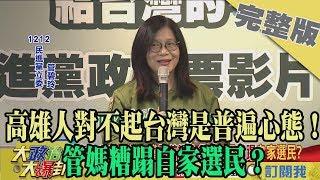 2019.12.15大政治大爆卦完整版(上) 高雄人對不起台灣是普遍心態! 管媽糟蹋自家選民?