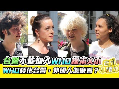 「台灣不能加入WHO根本X小」WHO矮化台灣,外國人怎麼看?