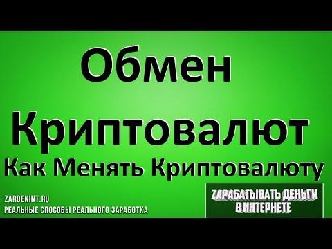 Опционы с депозитом 10 рублей
