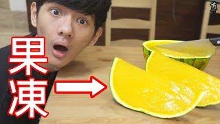 【尊】試著把西瓜做成果凍了!?