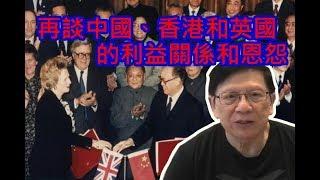 再談中國、香港和英國的利益關係和恩怨〈蕭若元@理論蕭析〉2019-06-23