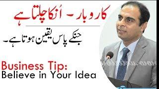 Business Tip: Believe In Your Idea | Qasim Ali Shah