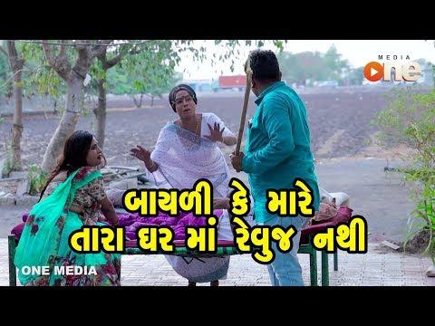 Bayali Ke Mare Tara Ghar ma Revuj nathi     Gujarati Comedy   One Media