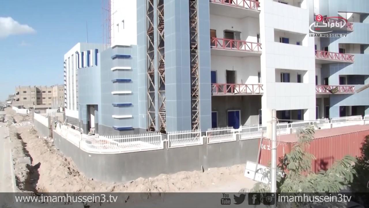 The Imam Al-Hujjah Hospital Karbala / Iraq Part-1