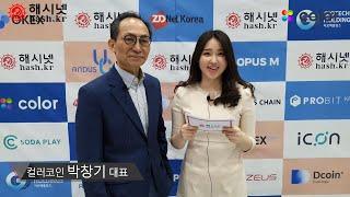 [해시넷] 컬러코인 박창기 대표 인터뷰