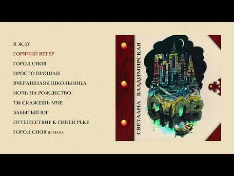 Светлана Владимирская - Город снов (official audio album)