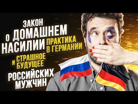 Закон о домашнем насилии. Практика в Германии и страшное будущее российских мужчин Мужское движение