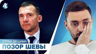 ХУДШИЙ МАТЧ сборной Украины. ЛУЧШАЯ Голландия за 4 года