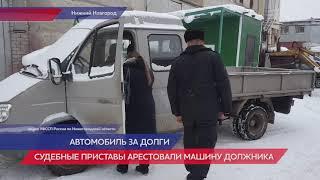 У пенсионера арестовали автомобиль за долги в полтора миллиона рублей