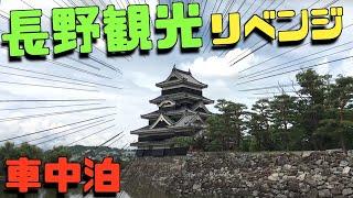 《バロッコ》長野観光→車中泊!リベンジ松本城☆KENSキャンプTV