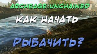 Архейдж рыбалка в пресной воде гайд