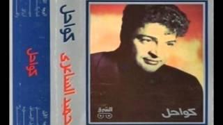 اغاني حصرية حميد الشاعرى - سيدى - البوم كواحل تحميل MP3