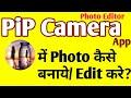 Pip camera app se photo kaise banaye || How to edit photo in pip camera
