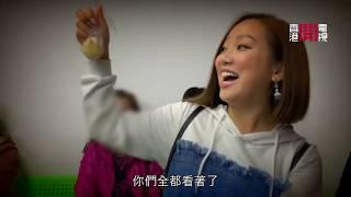 惠州一天超值團送喼,唔買枕頭無得去廁所!(臥底旅行團2.0 EP01 pt1)