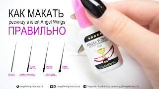 #4 Как правильно макать ресницу в клей Angel Wings Champion