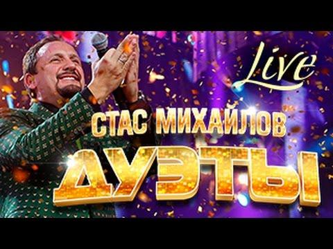 Стас Михайлов – Лорак - Повалий - Киркоров - Лепс - Дуэты (Live)/ Stas Mikhailov - Duets (Live)