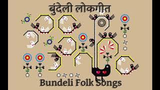 बुन्देली लोकगीत (दादरा) Bundeli Lokgeet (Dadra) Kiase Ke Mayake Jaungi