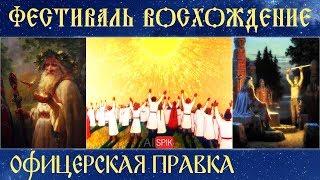 ОФИЦЕРСКАЯ правка АТЛАНТА.Славянский фестиваль ВОСХОЖДЕНИЕ.#AISPIK #aispik #айспик