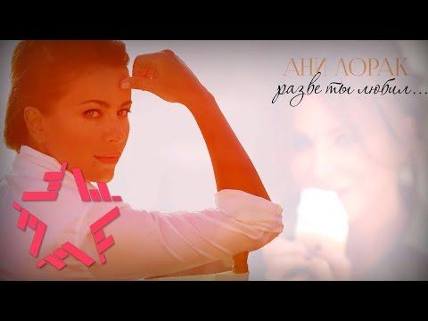 Ани Лорак - Разве ты не любил (Lyric Video)