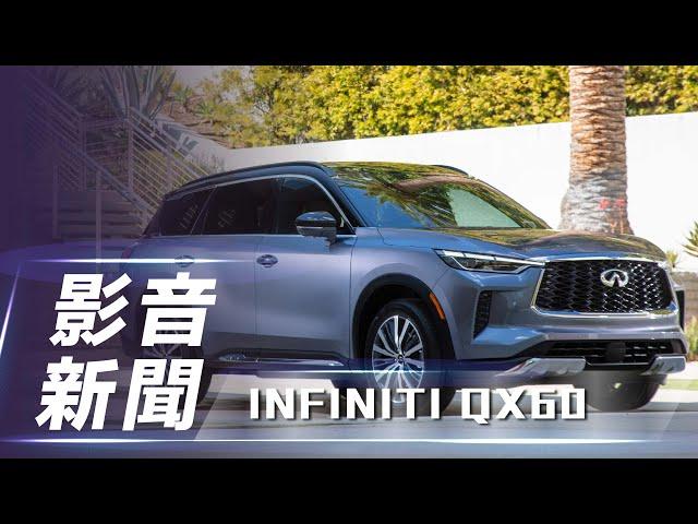【影音新聞】Infiniti QX60 主力七人豪華休旅 全新第二代正式發表!【7Car小七車觀點】