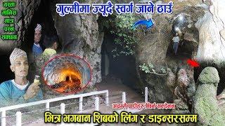 अचम्मै ज्युदै स्वर्ग जाने ठाउ भेटियो नेपालमा, भित्र पस्दा सबै चकित, पापीहरु छिर्न सक्दैनन् GulmiNews