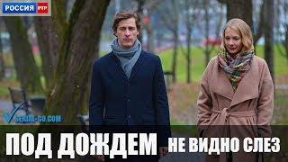 Под дождем не видно слез (2018) односерийный фильм мелодрама на канале Россия - анонс