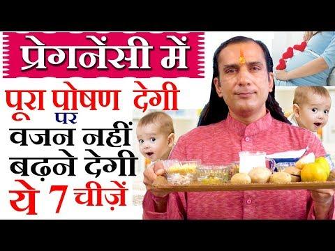 Download pregnancy me kya khana chahiye प र गन स म hd