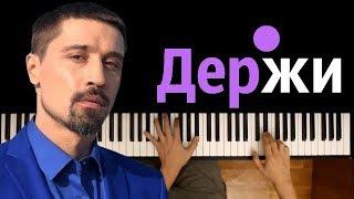Дима Билан - Держи ● караоке | PIANO_KARAOKE ● ᴴᴰ + НОТЫ & MIDI