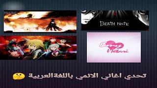 تحدي اغاني الانمي باللغة العربية 🤔تحدي ممتع جدا 🤩