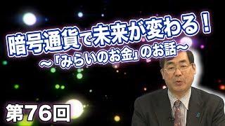 第76回 暗号通貨で未来が変わる!〜「みらいのお金」のお話〜