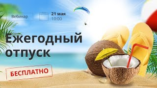 Ежегодный отпуск
