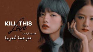 BLACKPINK - Kill This Love [Japanese Ver] (Arabic Sub - النسخة اليابانية مترجمة للعربية)
