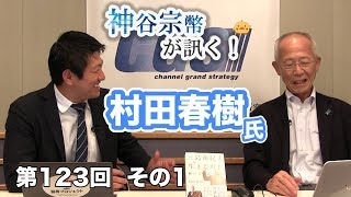 第123回① 村田春樹氏:三島由紀夫が生きた時代