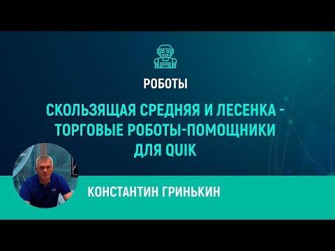 Каленкович опционы сайт