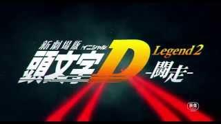 新劇場版「頭文字D」Legend2 闘走 – 映画予告編