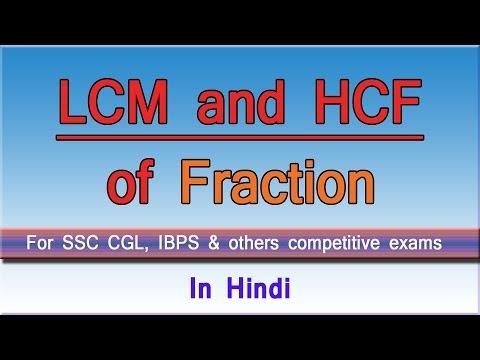 LCM and HCF of Fraction  Hindi  भिन्न का ल.स. और म.स.