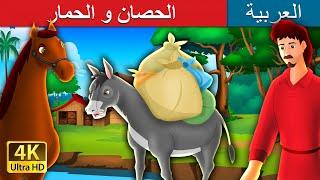 الحصان و الحمار | The Horse and The Donkey Story in Arabic | قصص اطفال | حكايات عربية تحميل MP3