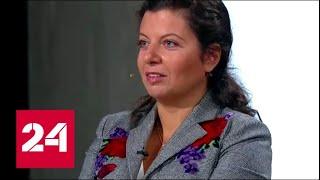 Маргарита Симоньян. Большое интервью. Москва. Кремль. Путин. От 23.09.18