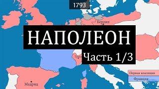 [1/3] Наполеон - рождение Императора (1768-1804)