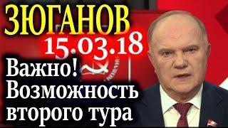 ЗЮГАНОВ. В случае второго тура - будут реальные дебаты 15.03.18