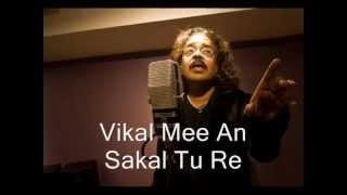Hariharan & Kedar Bhagwat : Marathi Song Shwaas Mee With Lyrics