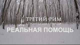 Реальная помощь. Благотворительность СГ Третий Рим. Михайловск, Ставропольский край