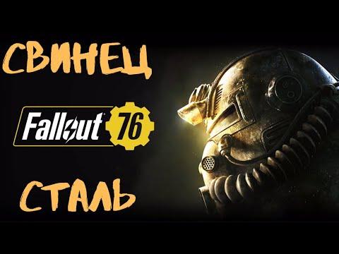 Fallout 76 [Гайд] Легкий фарм свинца и стали. Easy lead
