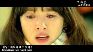 That Winter The wind blows OST MV - Taeyeon (And One) Eng Sub + Hangul