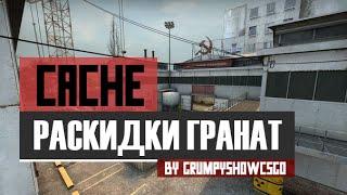 CS:GO Раскидки гранат на карте de_Cache