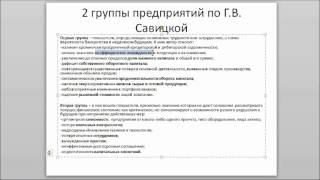 Финансовый анализ предприятия. Подходы Э.А. Уткина и Г.В. Савицкой