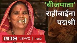 'Seed mother' and her bank of indigenous seeds   राहीबाईंची देशी बियाण्यांची बँक (BBC News Marathi)
